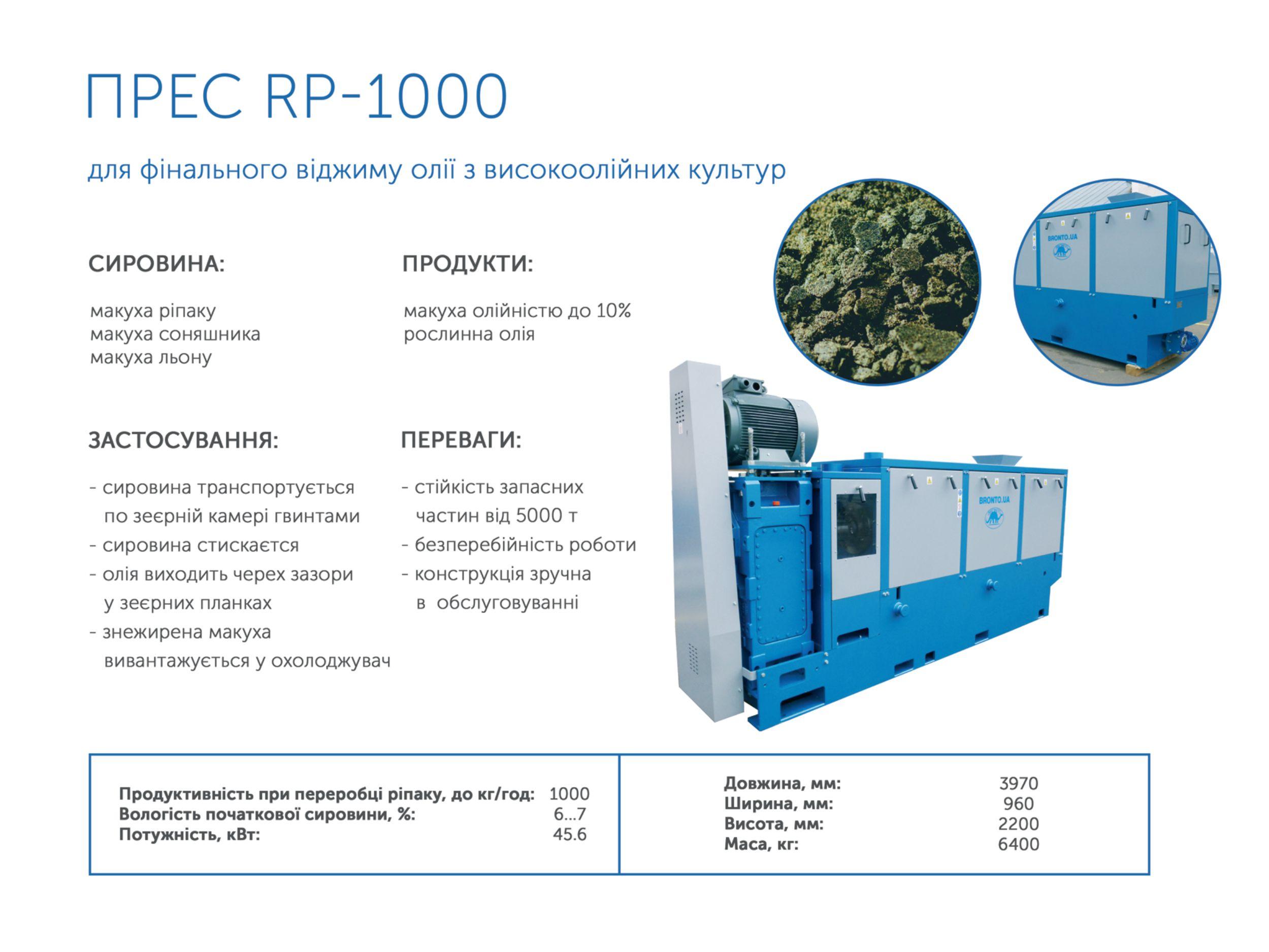 Продаем маслопресс холодного отжима RP-1000