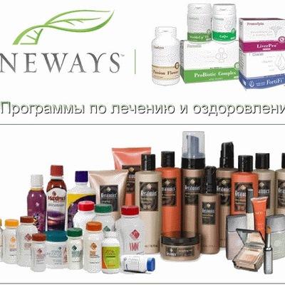 Купить косметику Neways цена выгодная