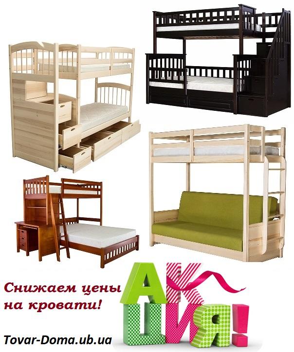 Снижаем цены на кровати