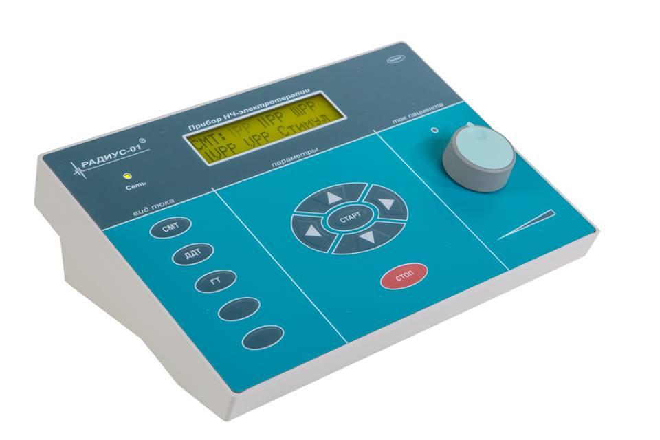 Многофункциональные аппараты «Радиус-01» по доступным ценам!
