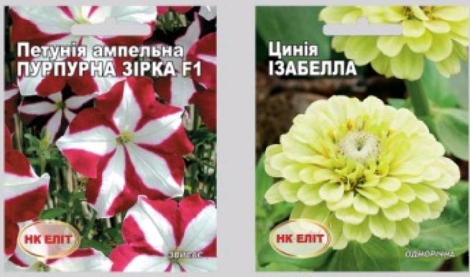 У продажі пакети для насіння європетлянедорого
