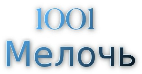 1001 мелочь Одесса: заказывайте качественные товары для дома оптом!