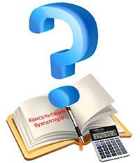 Онлайн консультация для бухгалтера контур уполномоченная бухгалтерия