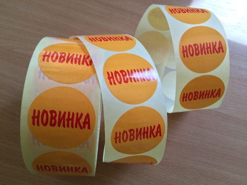 Самоклеящиеся этикетки цена выгодная Киев