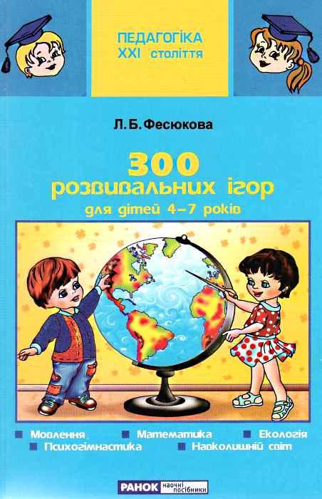 Купити наочні посібники для дитячого садка у Харкові!