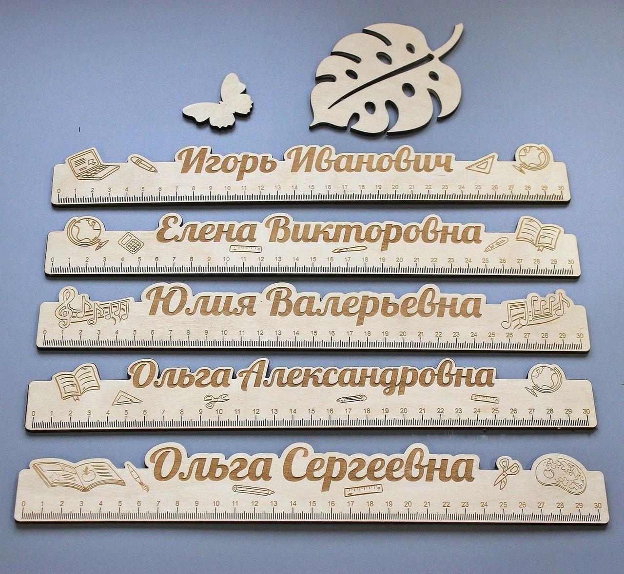 Іменні лінійки з дерева купити в Луцьку
