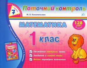 Наочні посібники з математики для початкової школи недорого