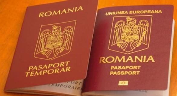 Подать документы на румынский паспорт