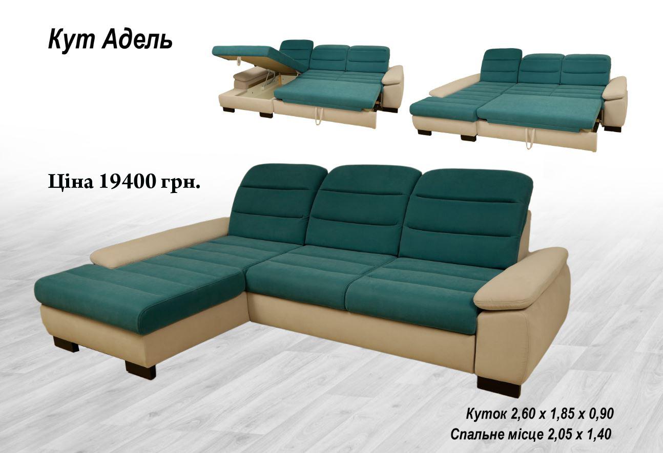 Якісні сучасні дивани та куточки можна купити в Луцьку