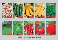Пакетики для насіннякупити за доступною ціною