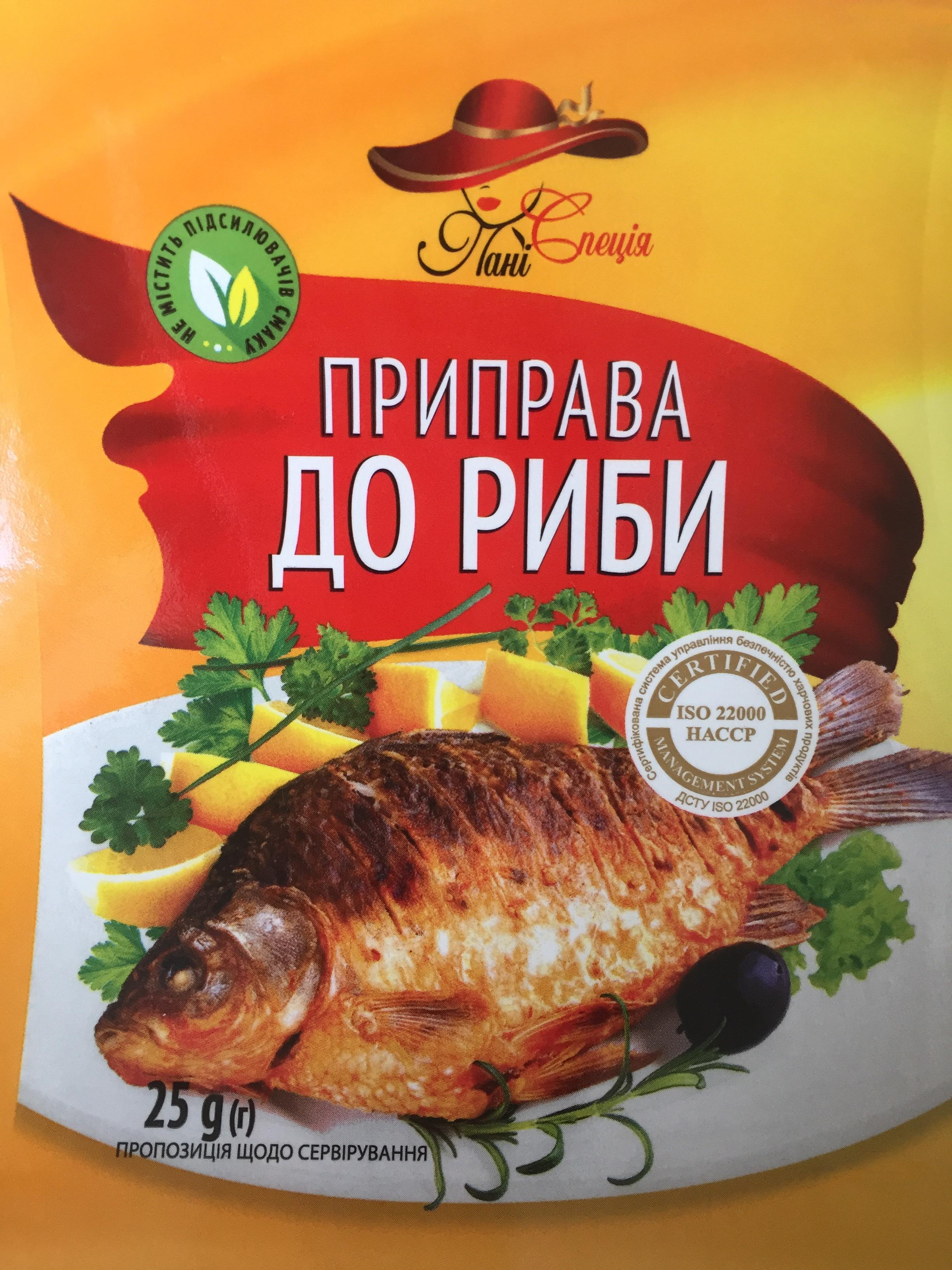 Приправа к рыбе — невероятный вкус готового блюда!