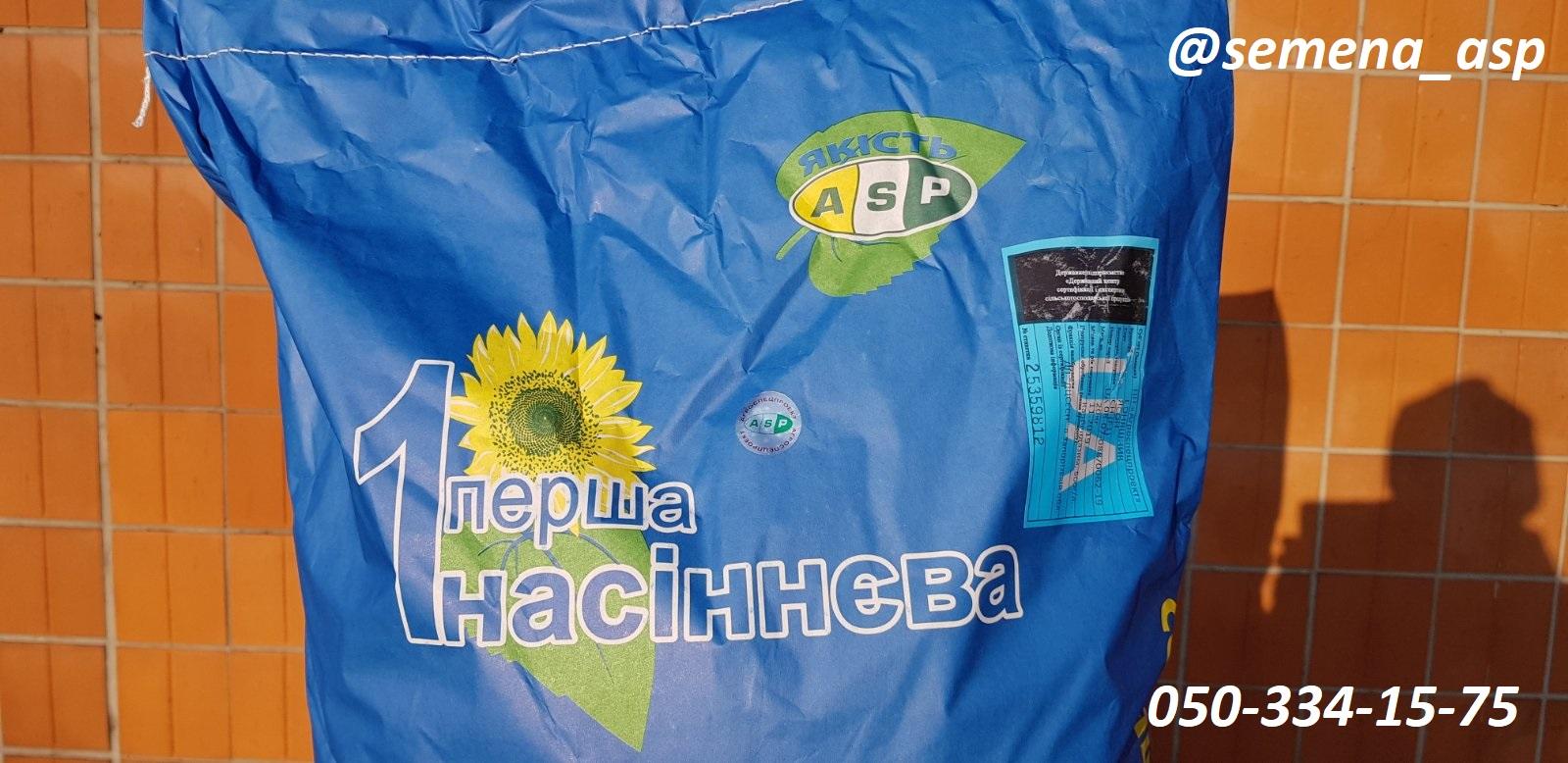 Семена подсолнечника Ясон покупайте по доступной цене