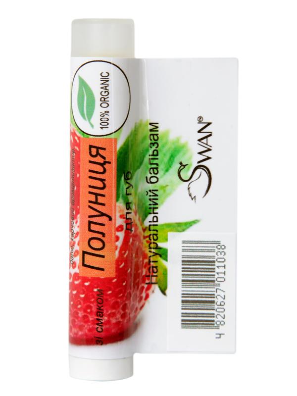 Бальзамы для губ заказать недорого можете в нашем интернет-магазине!