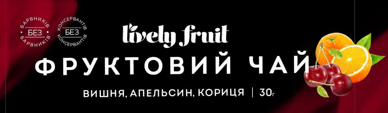 Lively fruit чай в стіках купити оптом за вигідною ціною