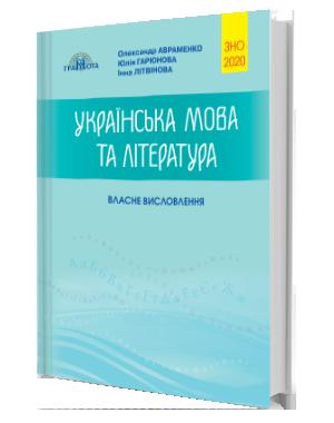 Полноценная подготовка ЗНО украинский язык и литература