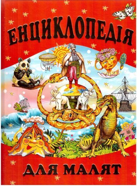 В продаже развивающая энциклопедия для детей Украина