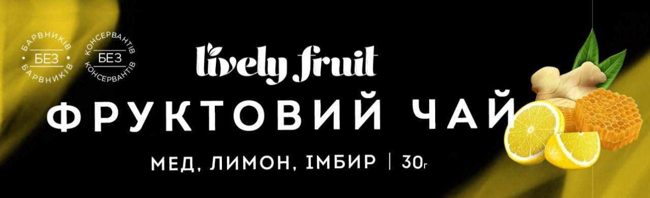 Чаї Lively fruit — натуральні та вітамінізовані напої зож