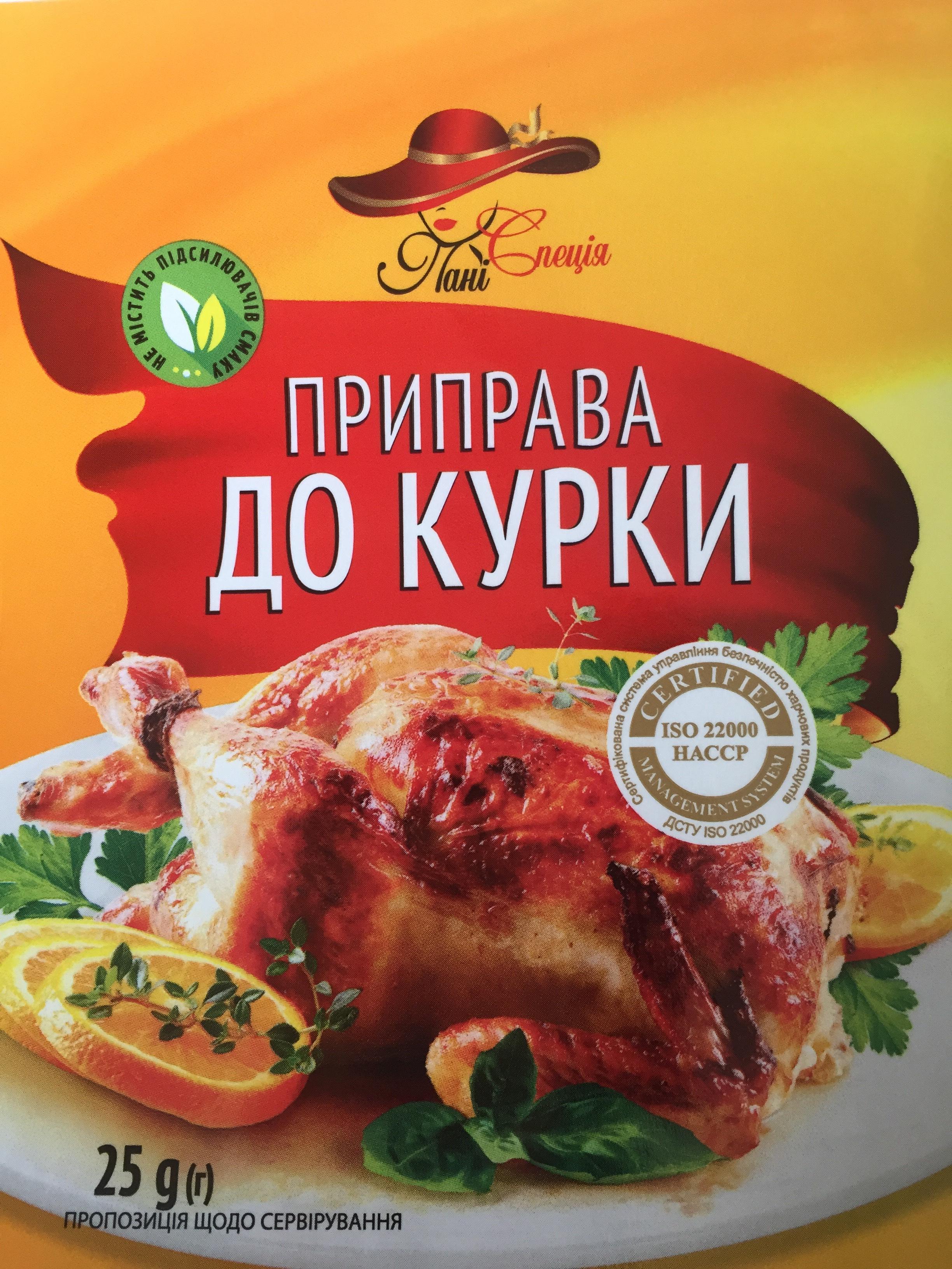 В продаже лучшая приправа для курицы
