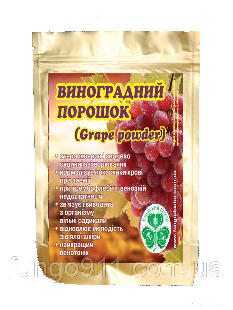 У продажу виноградний порошок