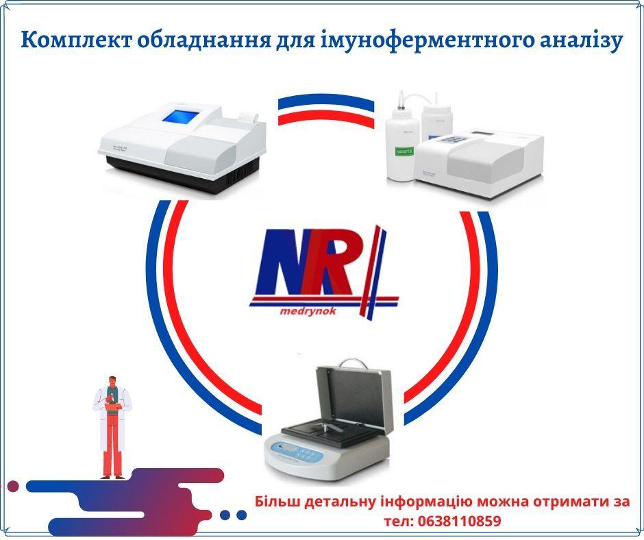 Пропонуємо комплект для імуноферментного аналізу по вигідній ціні!