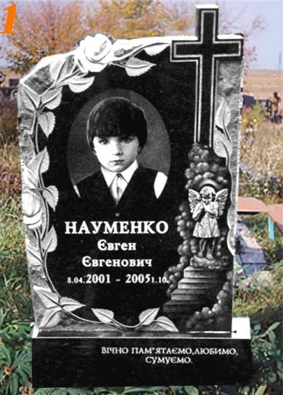 Установка надгробних пам'ятників Луцьк від виробника