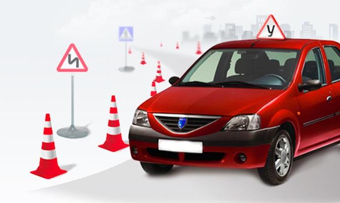 Курсы вождения автомобиля в Луцке качественно и быстро