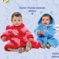 Продажа одежды для малышей оптом
