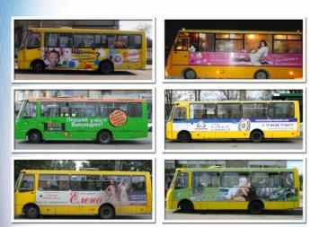 Реклама на маршрутках – працює 18 годин на добу!