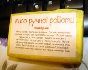 Янтарне мило: магазин оригінальних виробів з бурштину