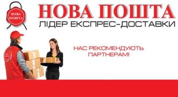 Послуга доставки товарів для інтернет - магазинів