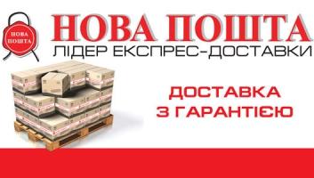 Доставка вантажів по Україні компанією