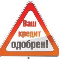 Нужна помощь в получении кредита в Киеве?