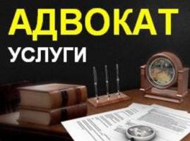 Квалифицированные услуги адвоката по уголовным и цивильным делам