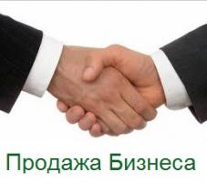 Надаємо юридичну допомогу з продажу підприємств