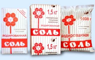 Продается йодированная соль оптом по самым выгодным во Львове ценам