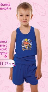 Детский трикотаж от производителя в Украине предлагает компания