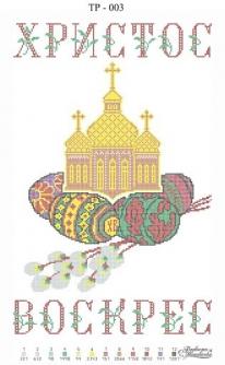 Пропонуємо купити схеми вишивки в Україні