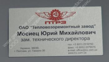 Виготовлення VIP візитних карток на металевих табличок