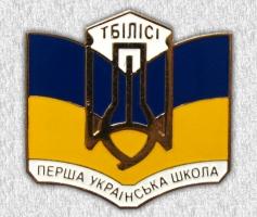 Виготовлення значків Київ. Широкий вибір, висока якість виконання