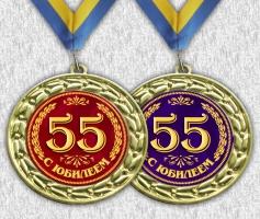 Изготовление юбилейных медалей. Широкий выбор вариантов исполнения