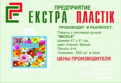Полиэтиленовые пакеты купить в Днепропетровске
