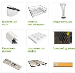 Предлагаем купить мебельную фурнитуру, Житомирская область