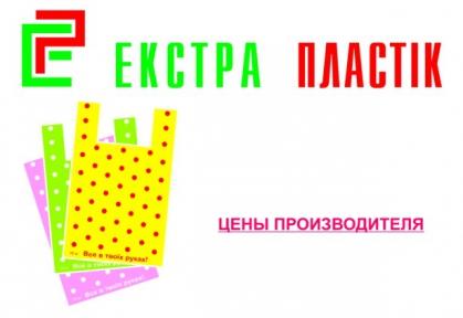 Пропонуємо поліетиленові пакети: ціни виробника
