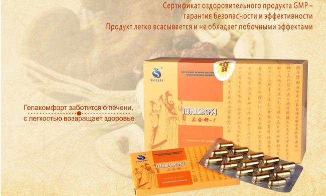 Гепакомфорт-1 (Sigcess) - препарат для улучшения функций печени! Покупаем в Украине!