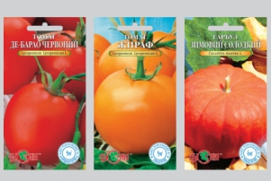 Пропонуємо купити пакети для фасування насіння