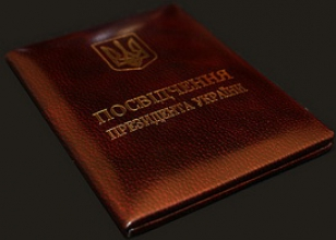 Шкіряні обкладинки на документи (Київ)