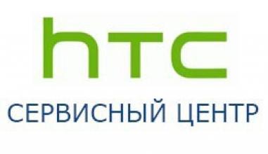 Сервисный центр HTC во Львове, адрес, телефон