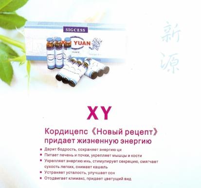 Препарат Кордицепс - ваш источник жизни
