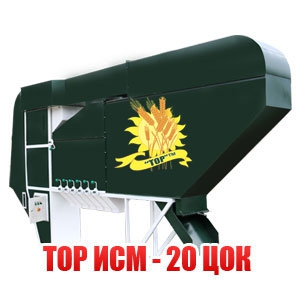 Производство сепараторов для фермеров России. Обращайтесь к производителю!