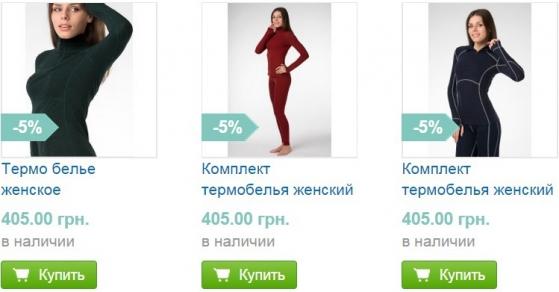 Женское термобелье с 5% скидкой